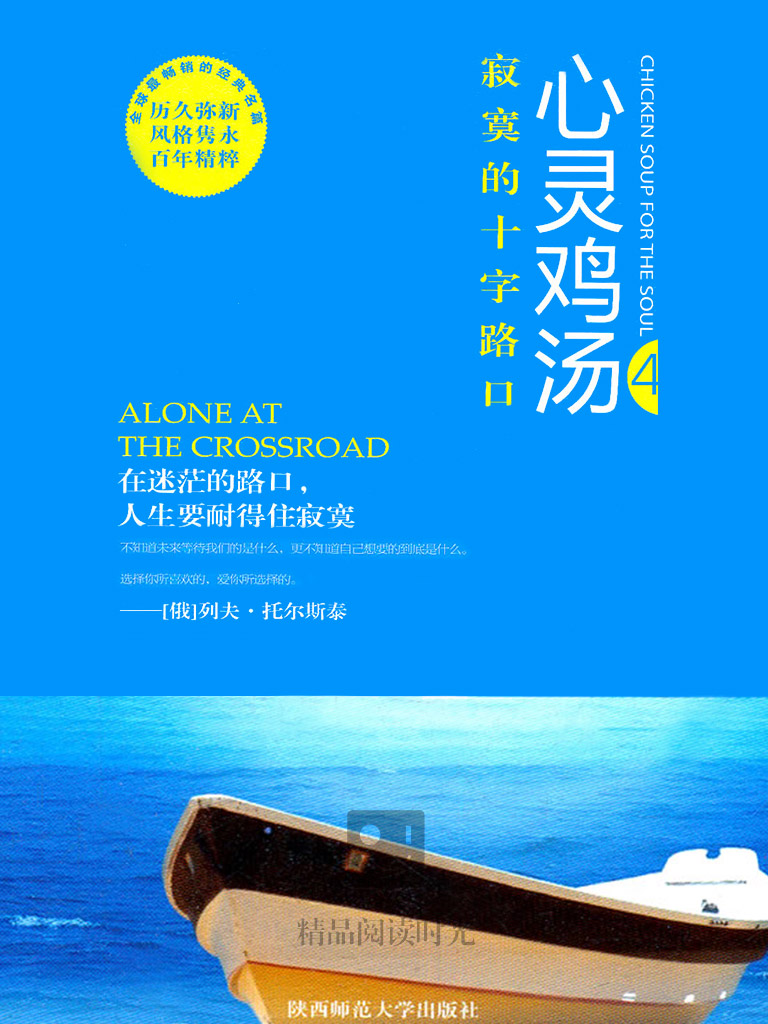 心灵鸡汤精粹版 4:寂寞的彩票十字路口