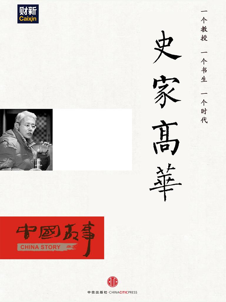 史家高华(中国故事)