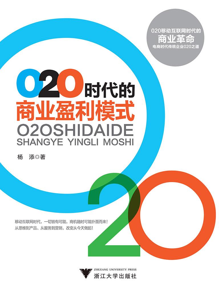 O2O时代的商业盈利模式