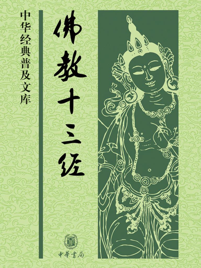 佛教十三经:中华经典普及文库