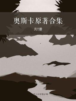 奥斯卡原著合集(共7册)
