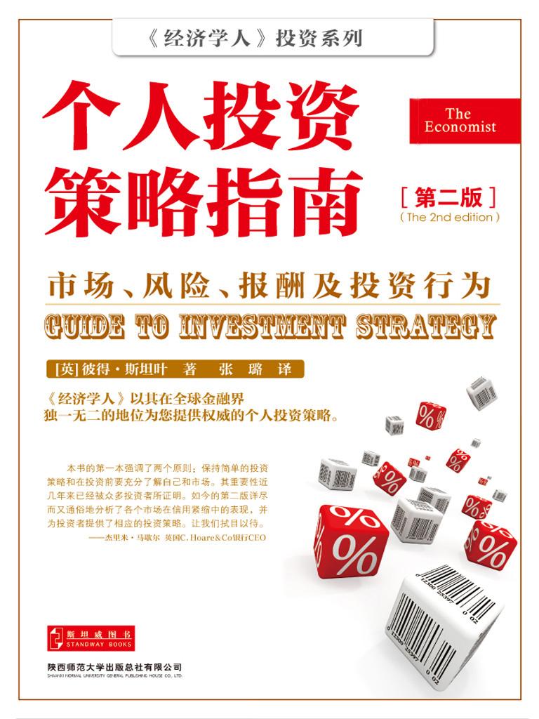 个人投资策略指南(第二版)