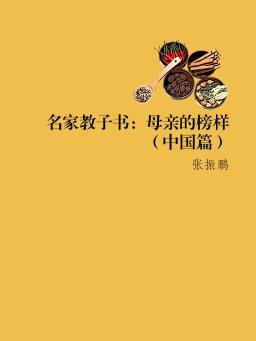 名家教子书:母亲的榜样(中国篇)