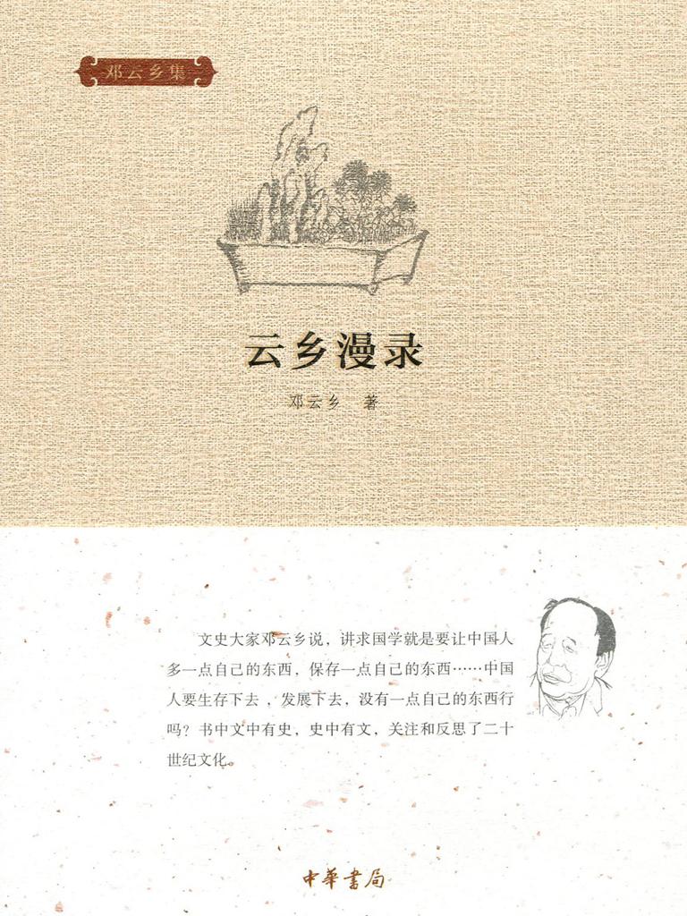 云乡漫录(邓云乡集)