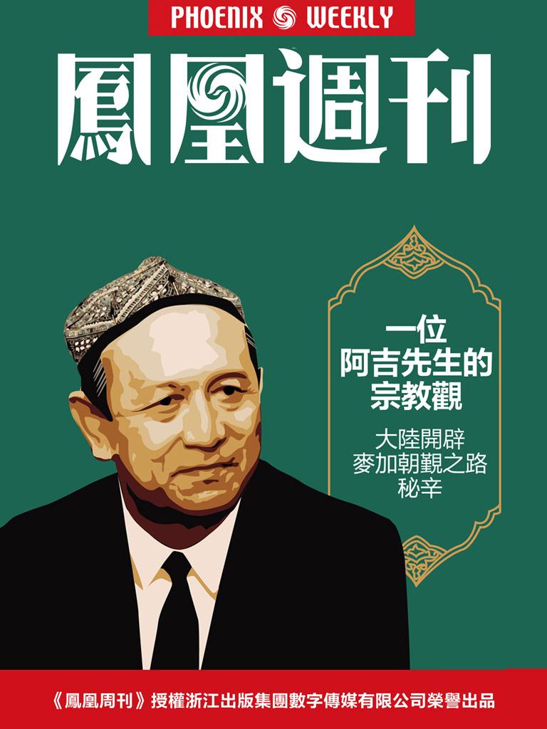 香港凤凰周刊·一位阿吉先生的宗教观
