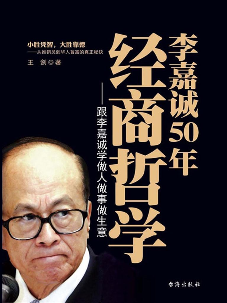 李嘉诚50年的经商哲学