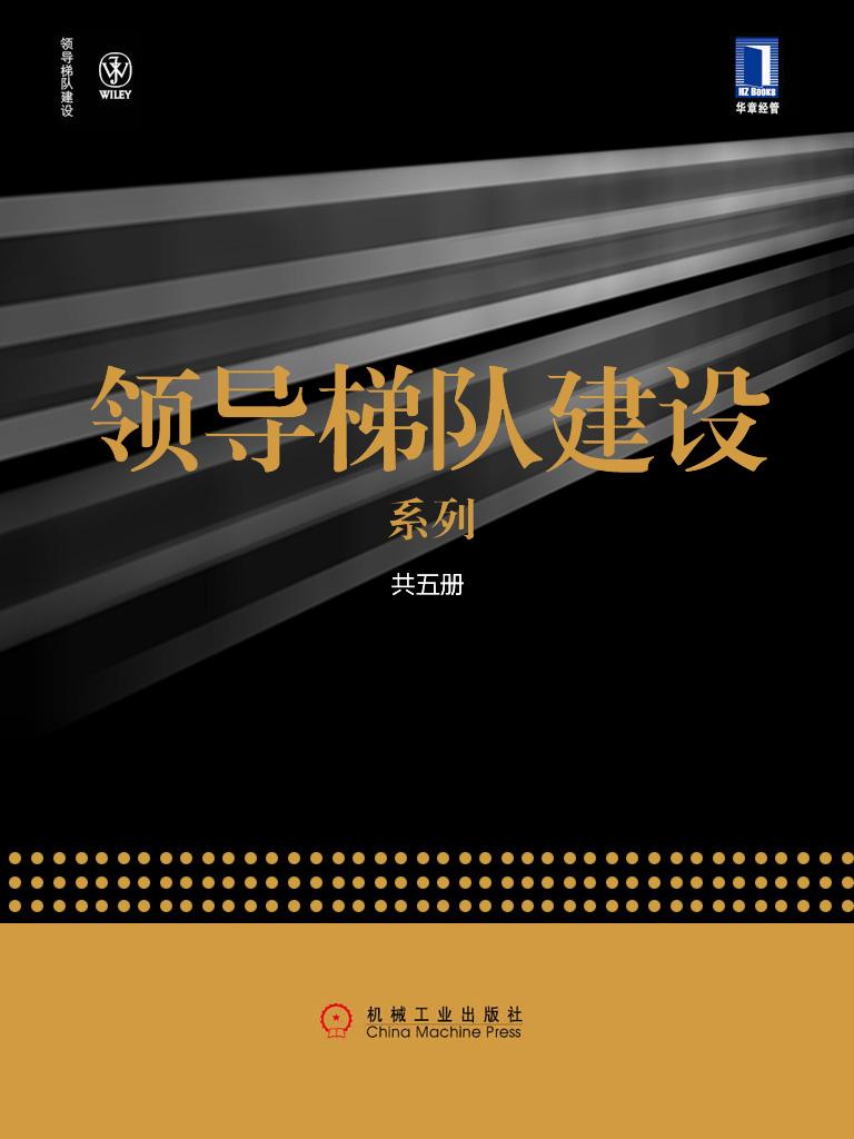 领导梯队建设系列(共五册)