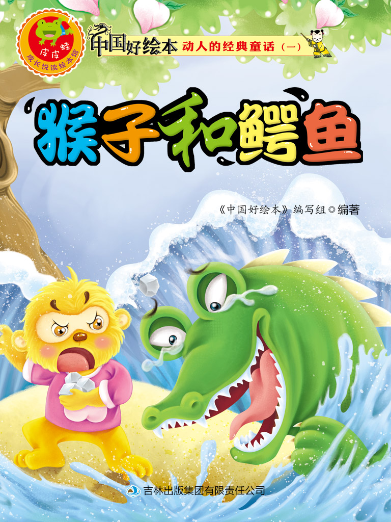 猴子和鳄鱼(动人的经典童话系列一 7)