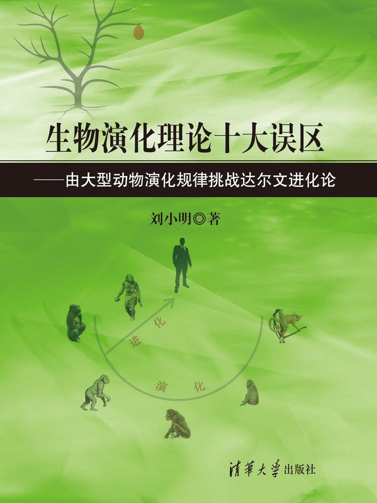生物演化理论十大误区
