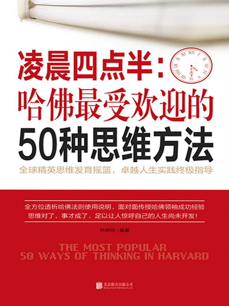 凌晨四点半:哈佛最受欢迎的50种思维方法