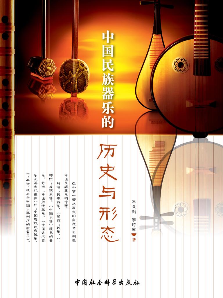 中国民族器乐的历史与形态