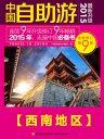 2015全新版中国自助游系列 1:西南地区
