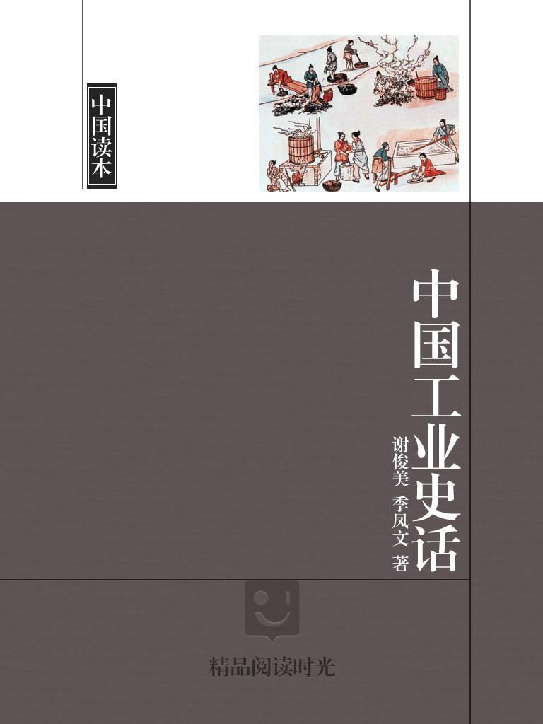 中国工业史话
