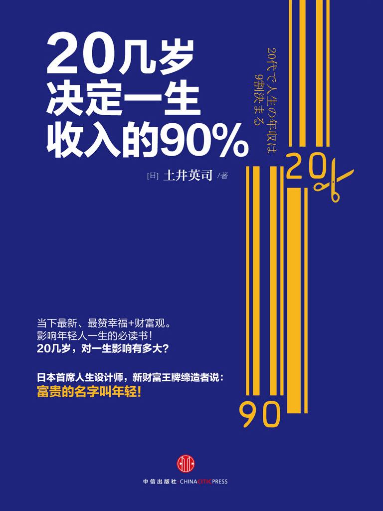 20几岁决定一生收入的90%