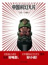 中国科幻大片