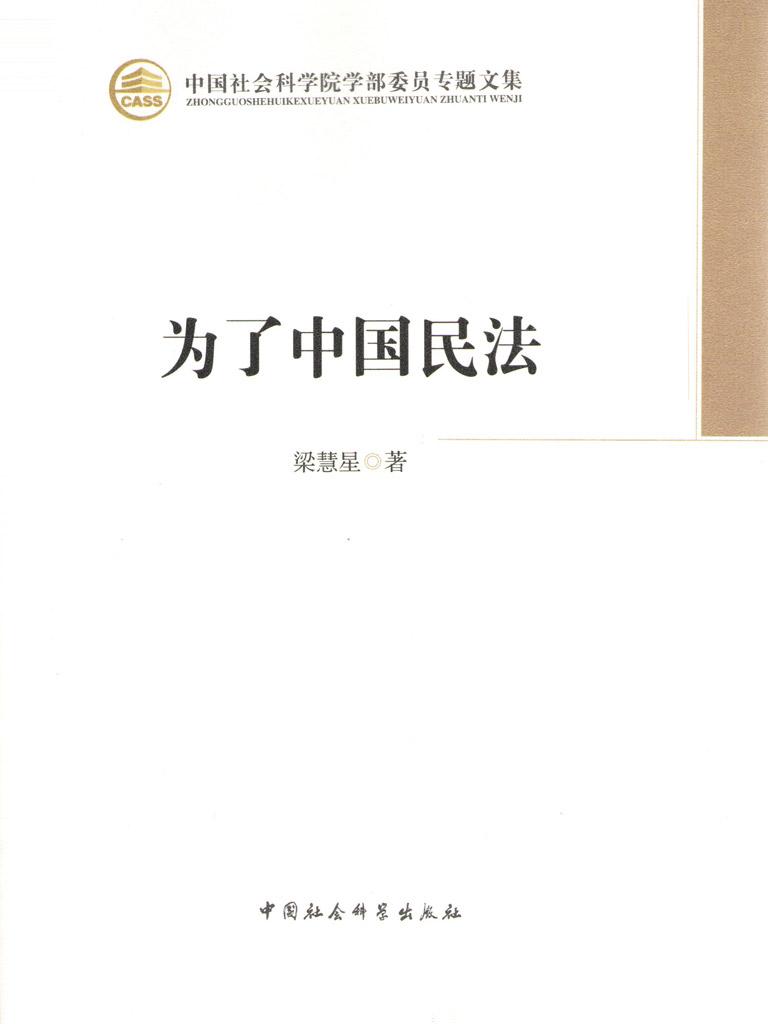 为了中国民法(学部委员专题文集)