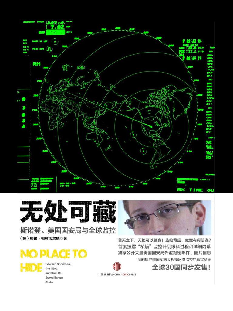 无处可藏:斯诺登、美国国安局与全球监控