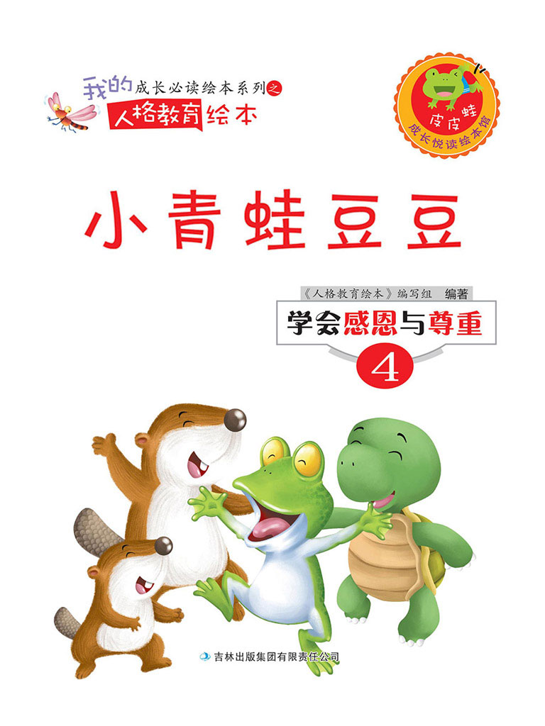 小青蛙豆豆(学会感恩与尊重系列)