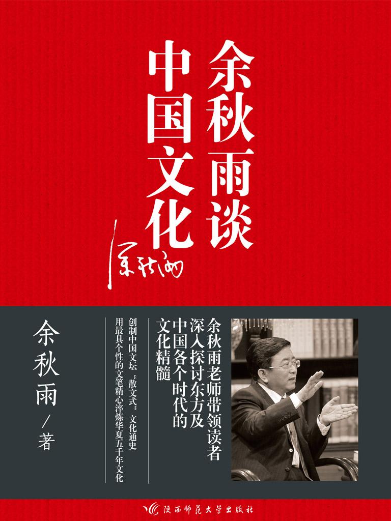 余秋雨谈中国文化