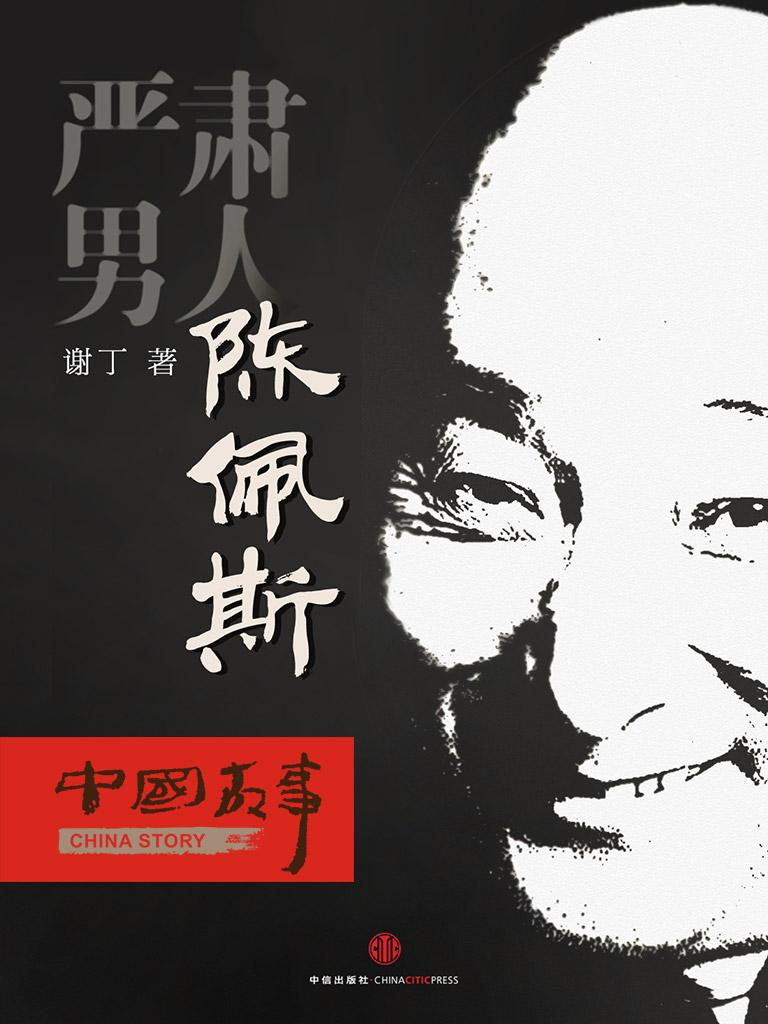 严肃男人陈佩斯(中国故事)