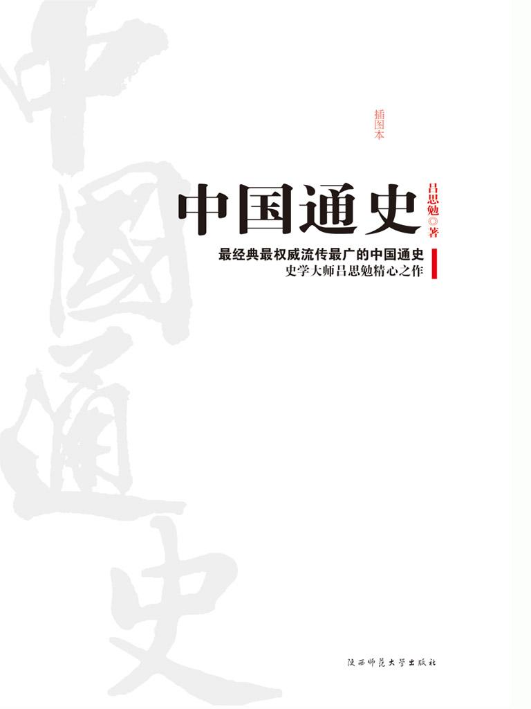 中国通史(插图本)