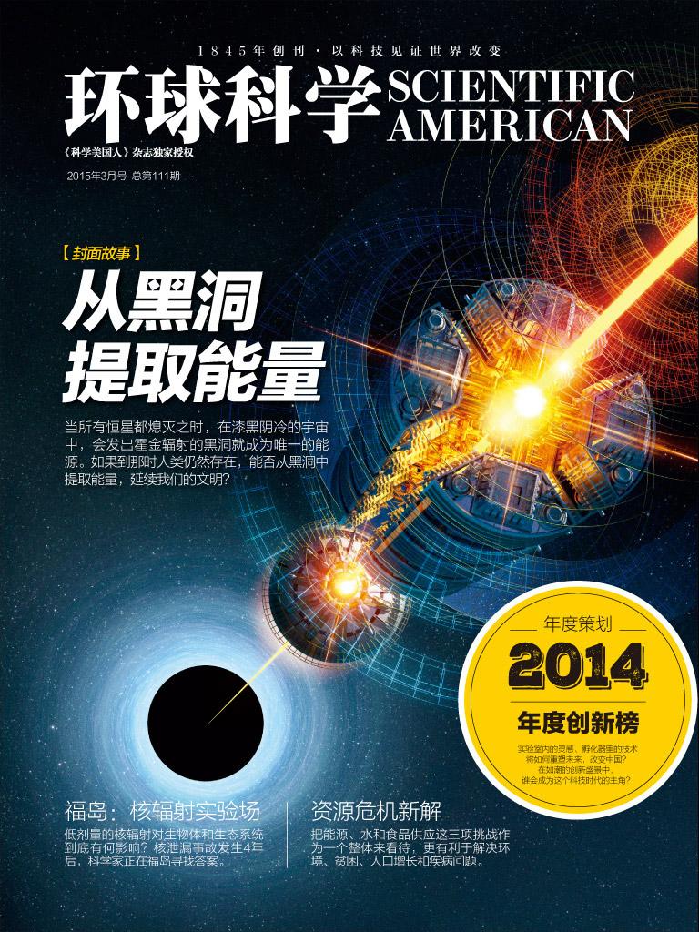 环球科学(2015年3月)