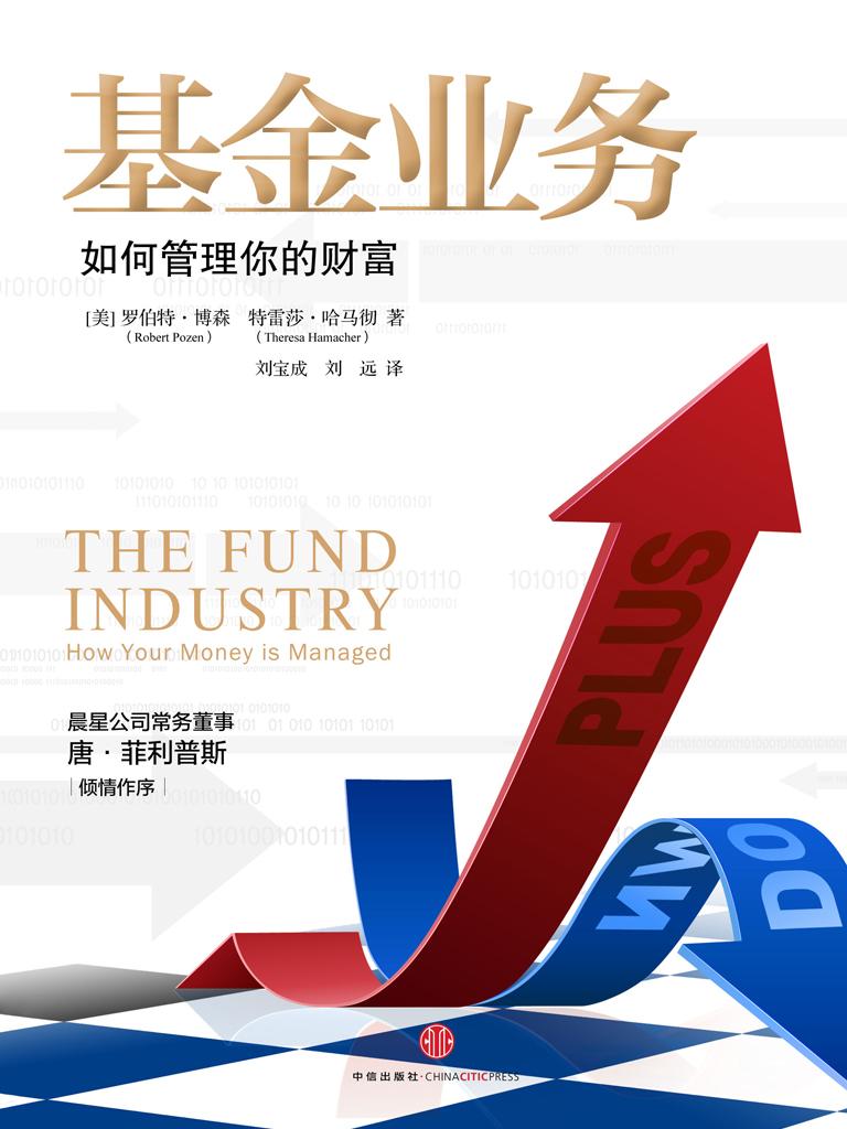 基金业务:如何管理你的财富