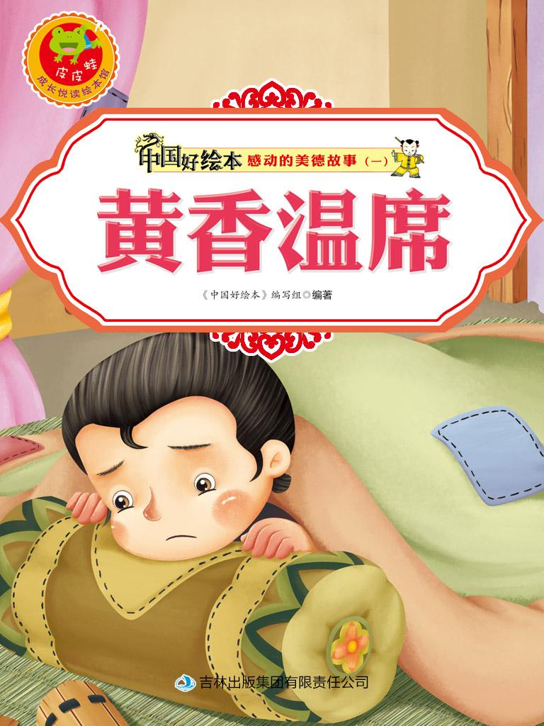 黄香温席(感动的美德故事系列一 5)