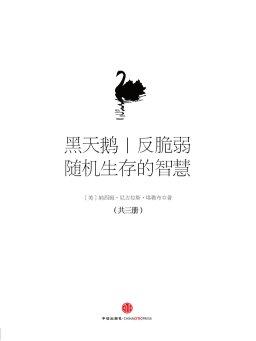黑天鹅|反脆弱|随机生存的智慧(共三册)