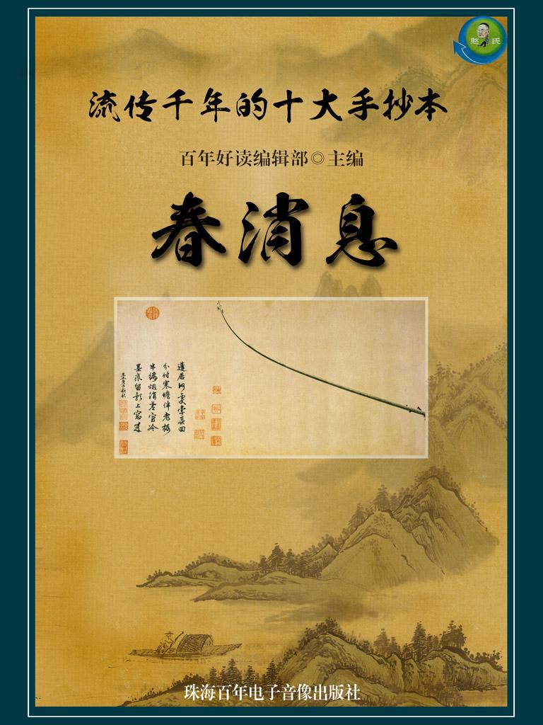 流传千年的十大手抄本:春消息