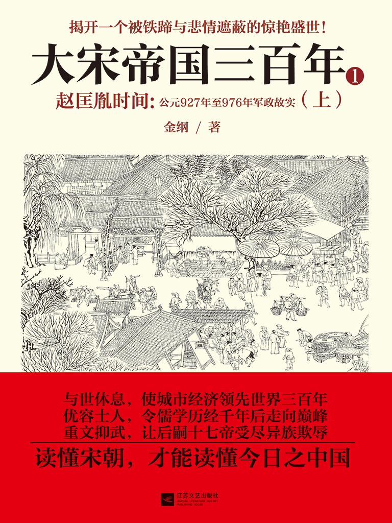 大宋帝国三百年 1:赵匡胤时间(上)