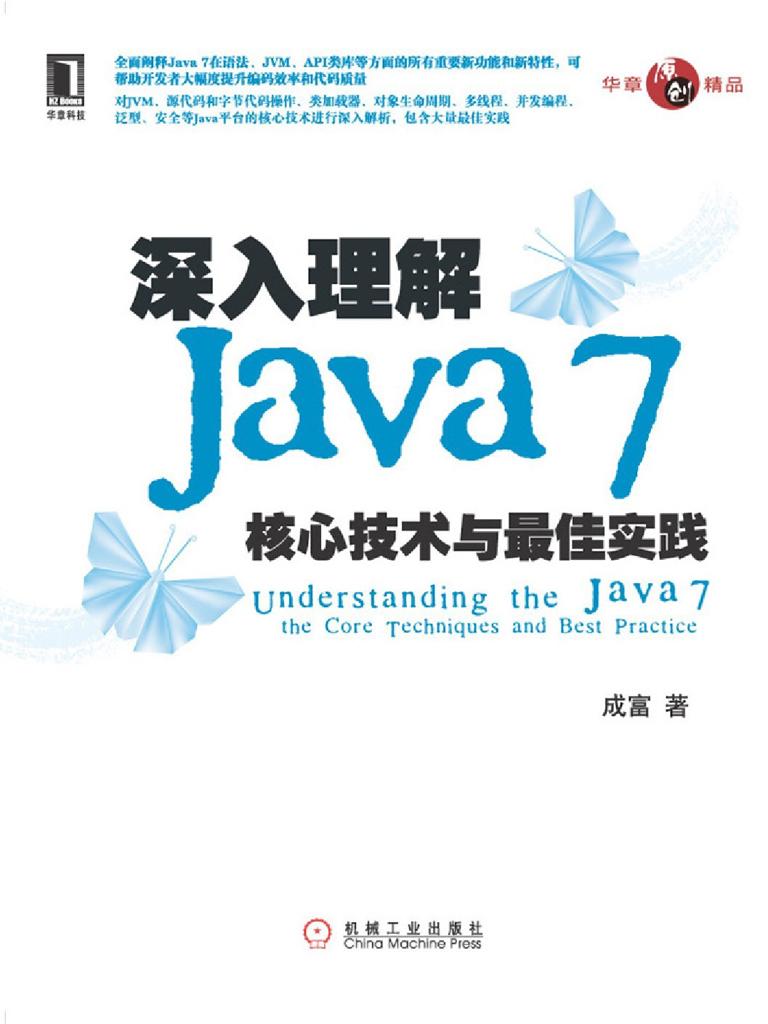 深入理解Java 7——核心技术与最佳实践