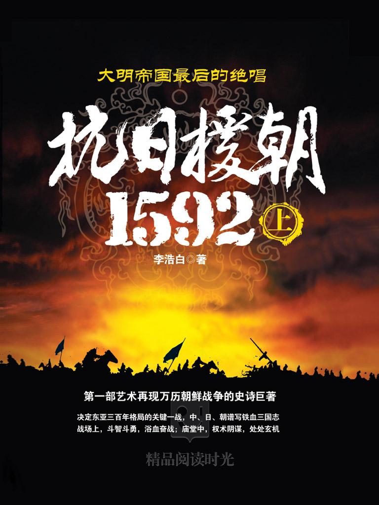 抗日援朝1592(上)