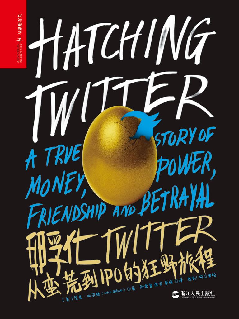 孵化Twitter:从蛮荒到IPO的狂野旅程