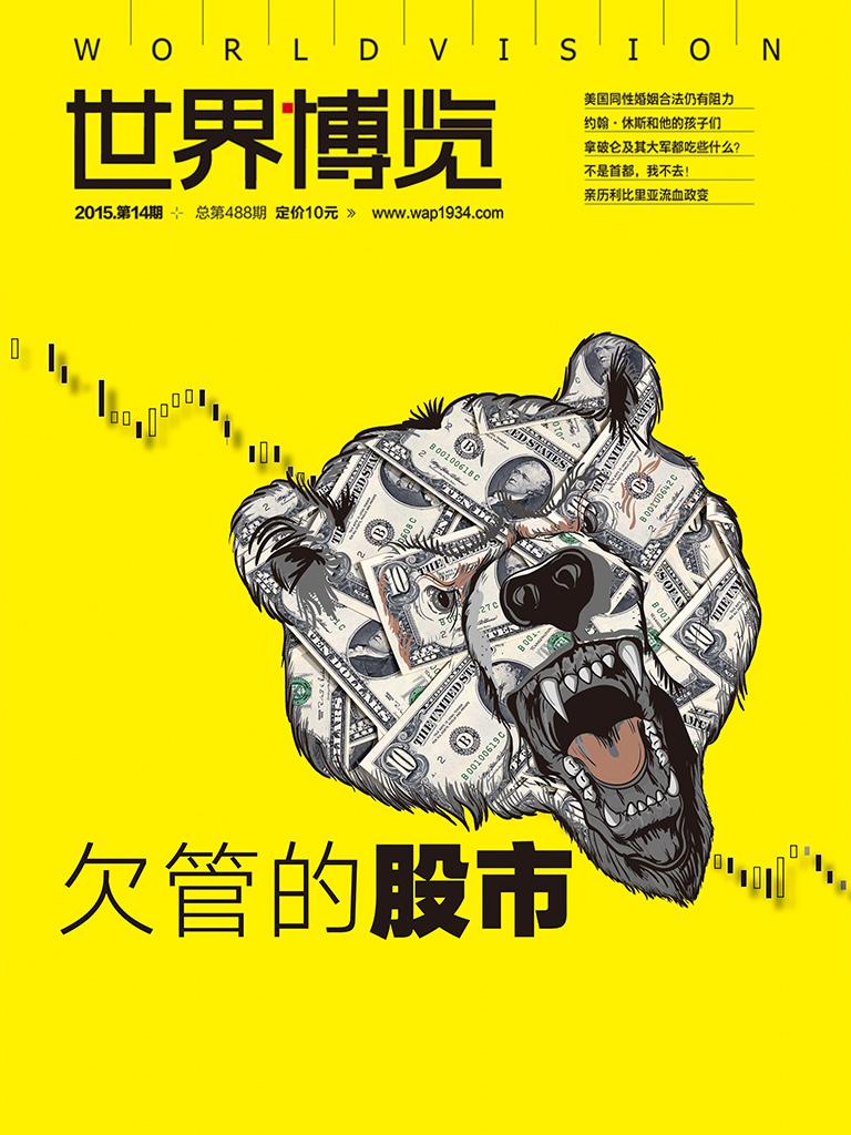 世界博览(2015.14期)