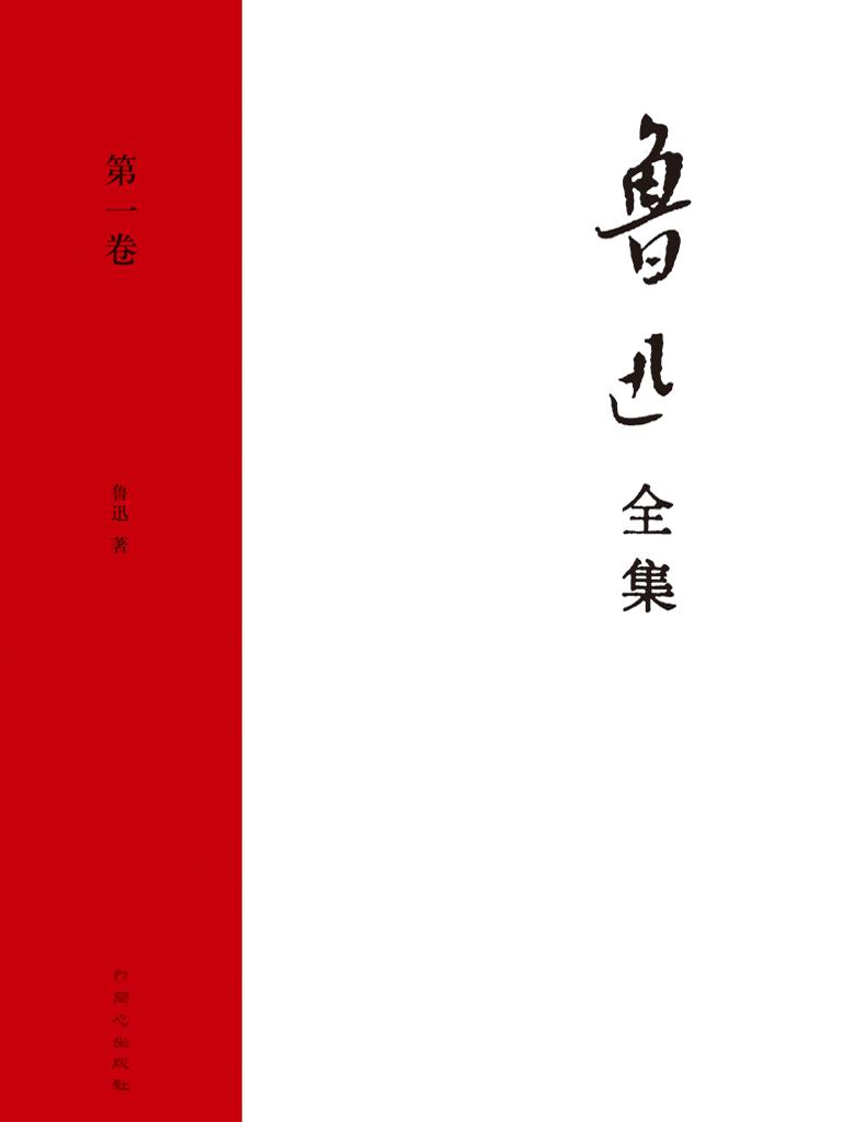 鲁迅全集(第一卷)