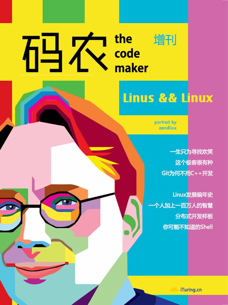 码农增刊Linus与Linux