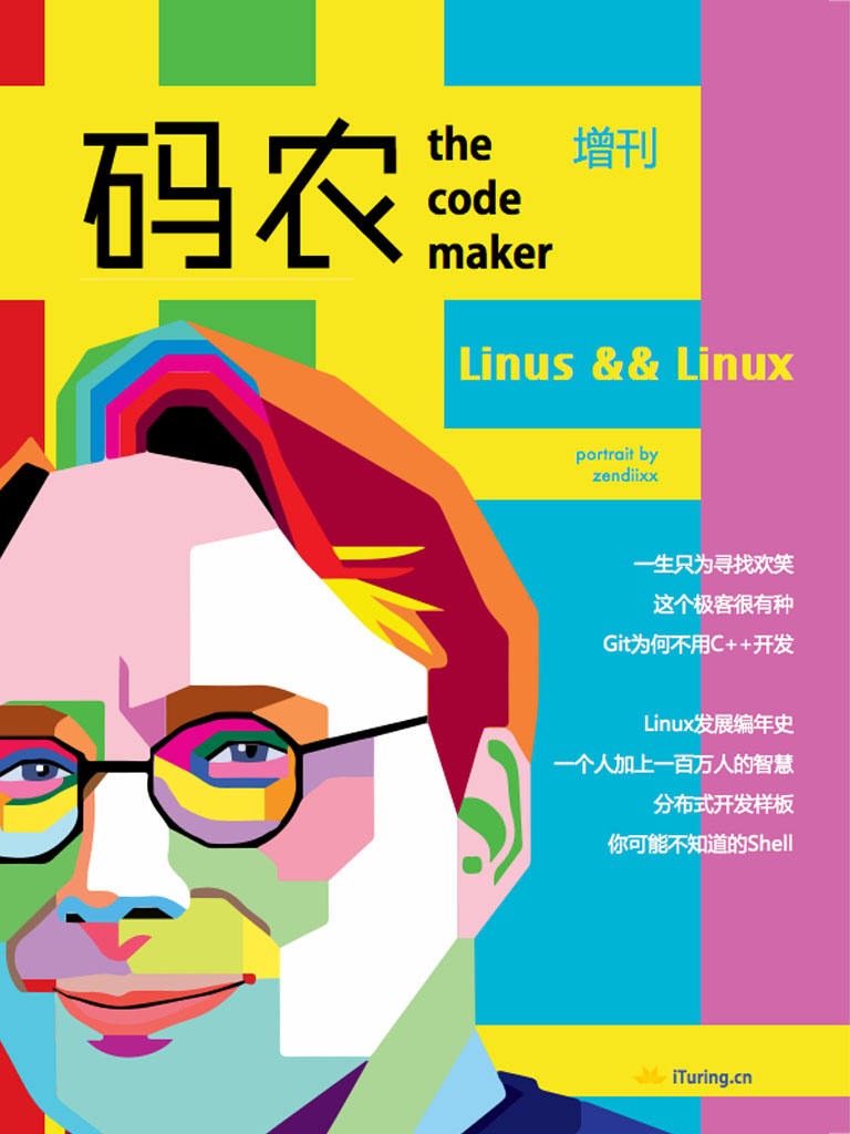 码农增刊 Linus与Linux