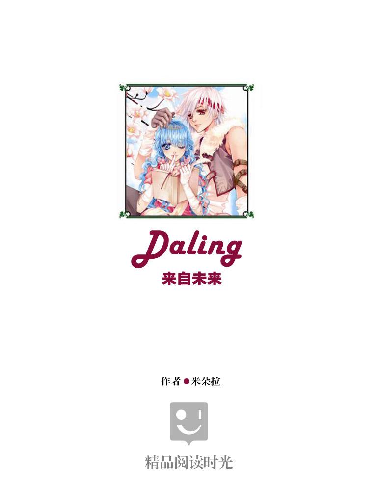 Daling 来自未来
