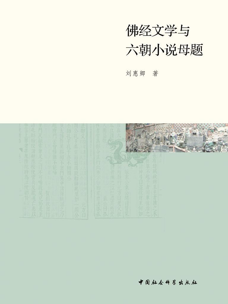 佛经文学与六朝小说母题