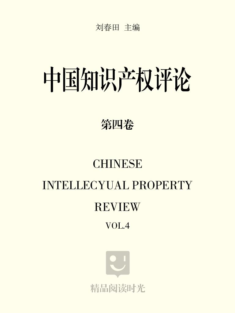 中國知識產權評論 第4卷