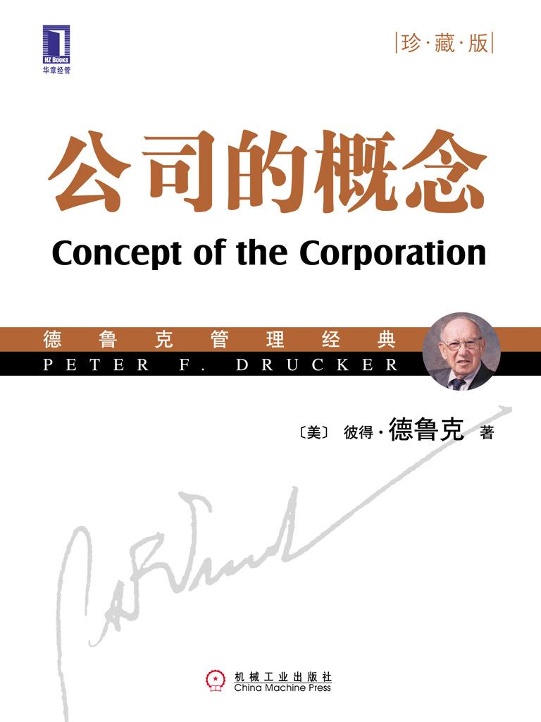 公司的概念