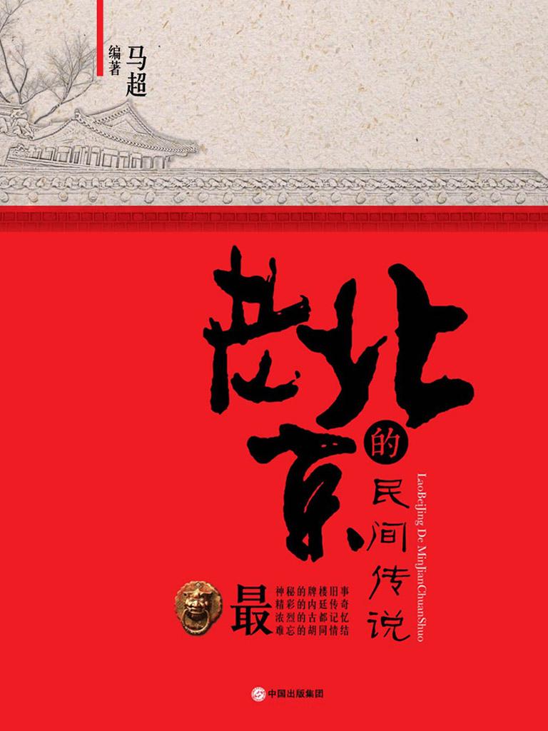老北京的民间传说