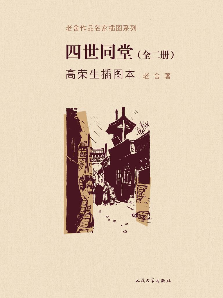 四世同堂(高荣生插图本 全二册)