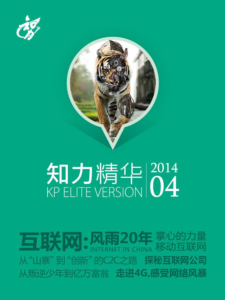 知力精华(2014年4月)