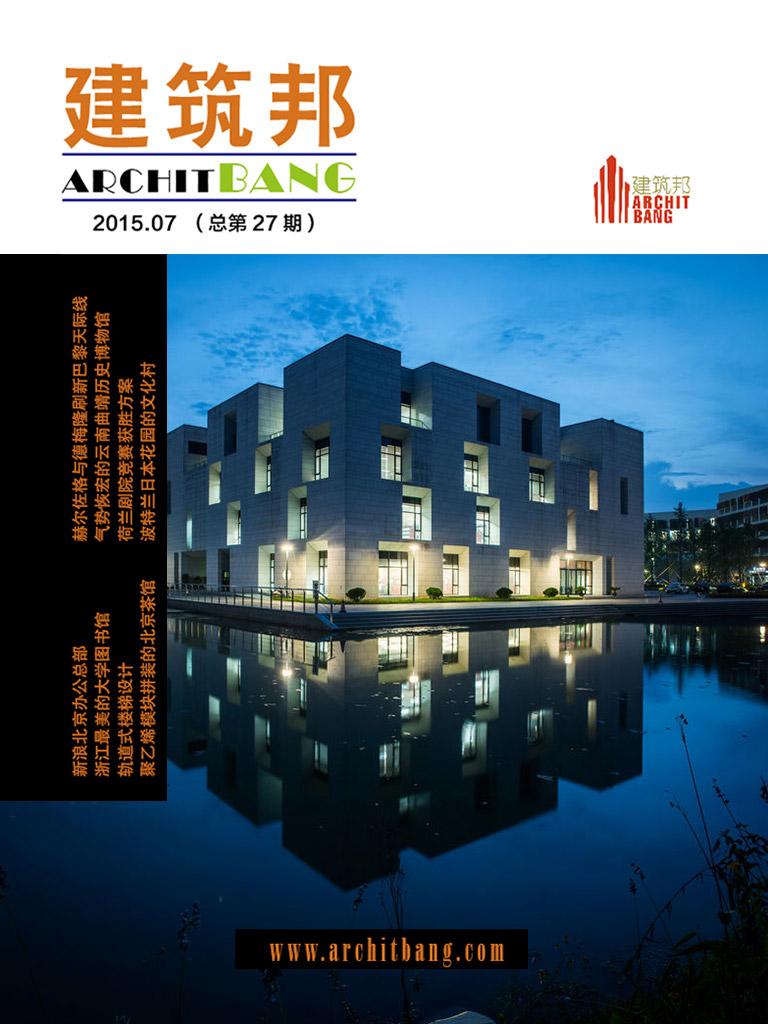 建筑邦(2015年第7期)
