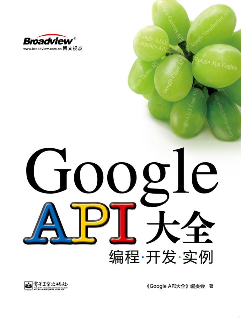 Google Book Cover Images Api ~ Google api大全:编程·开发·实例【下载 在线阅读 书评】