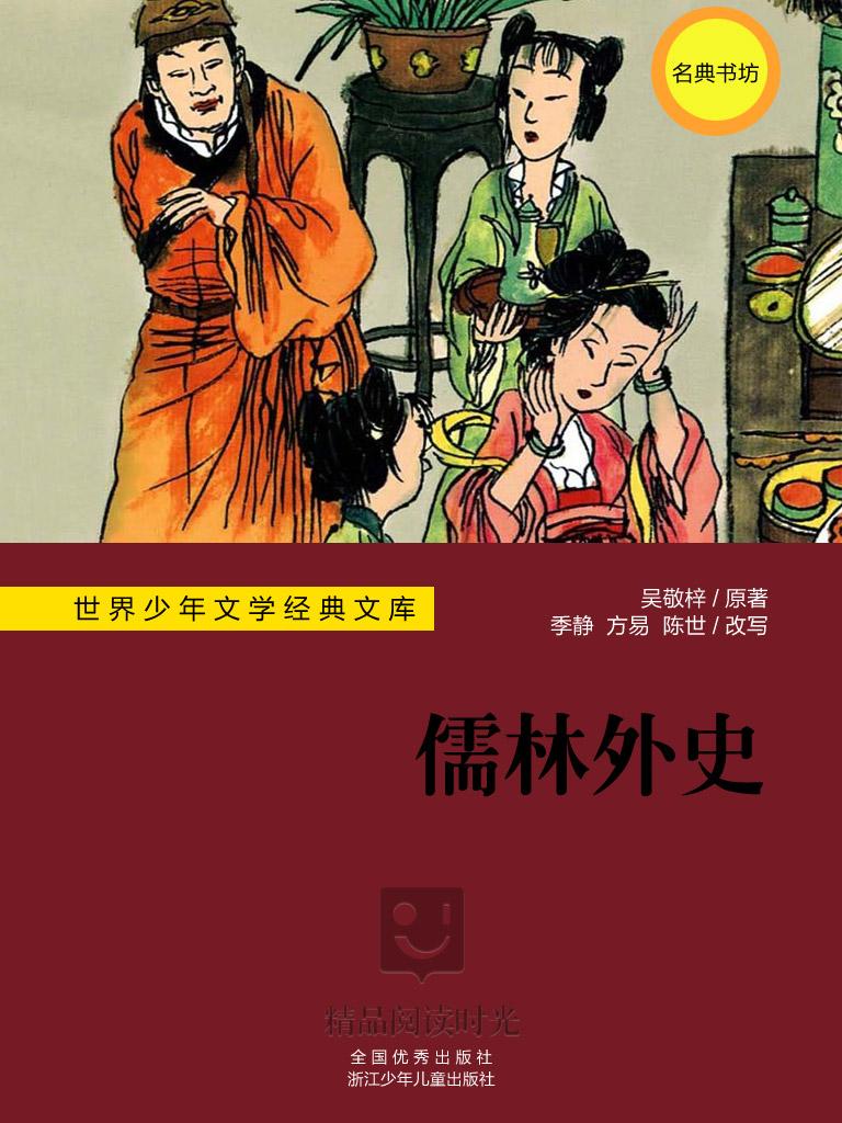 世界少年文学经典文库:儒林外史