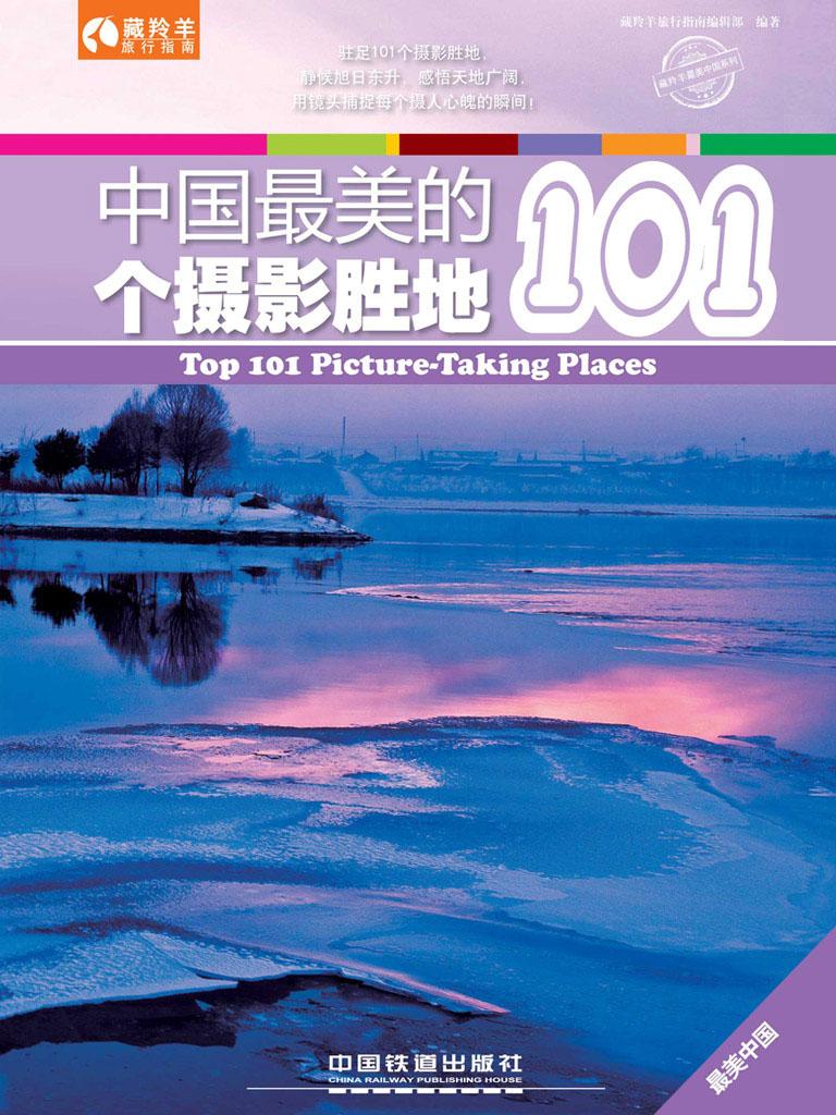 中国最美的101个摄影圣地
