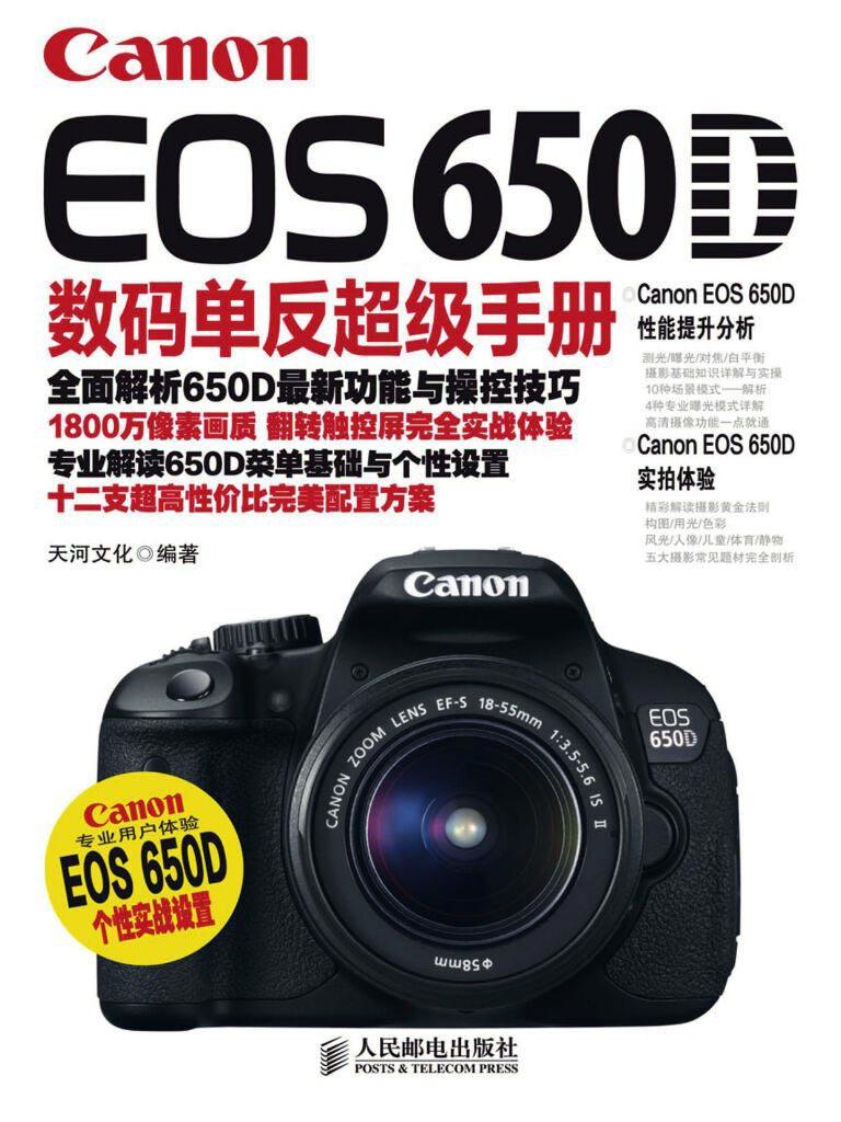 Canon EOS 650D數碼單反超級手冊